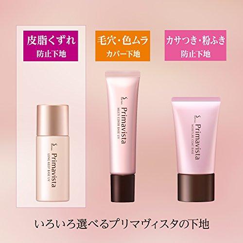 プリマヴィスタ皮脂くずれ防止化粧下地UVSPF20PA++本体単品本体(25ml)