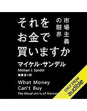 それをお金で買いますか 市場主義の限界