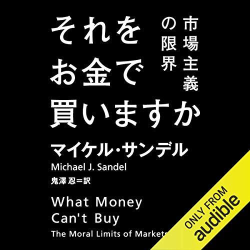 『それをお金で買いますか 市場主義の限界』のカバーアート