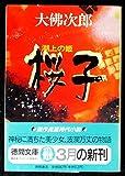 湖上の姫 桜子 (徳間文庫)
