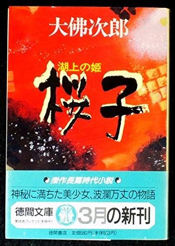 湖上の姫 桜子 (徳間文庫)の詳細を見る