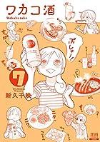 ワカコ酒 第07巻