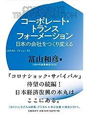 コーポレート・トランスフォーメーション 日本の会社をつくり変える