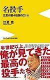 名投手 - 江夏が選ぶ伝説の21人 - (ワニブックスPLUS新書)