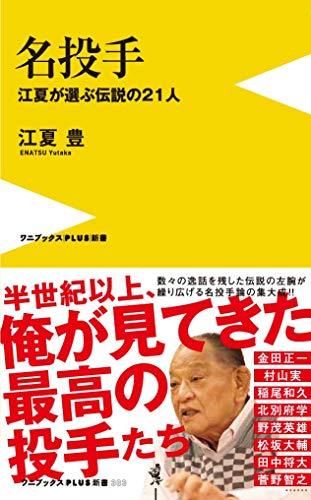 名投手 - 江夏が選ぶ伝説の21人 - (ワニブックスPLUS新書) - 江夏 豊
