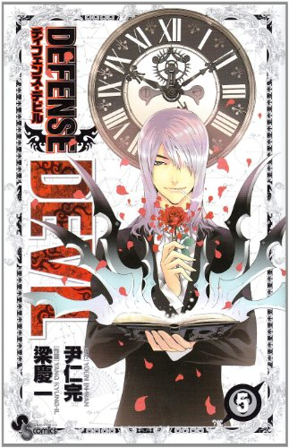 DEFENSE DEVIL 5 (少年サンデーコミックス)