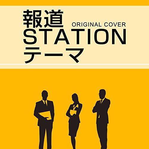 報道STATIONテーマ ORIGINAL COVER
