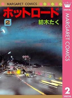 [紡木たく]のホットロード 2 (マーガレットコミックスDIGITAL)