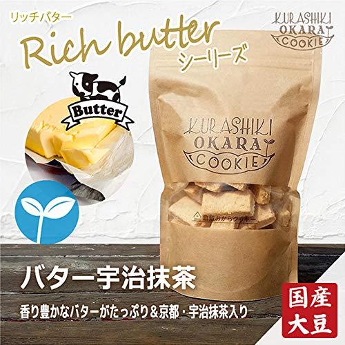 リッチバター宇治抹茶 1袋(160g) 倉敷おからクッキー たんぱく質・食物繊維たっぷりの国産大豆生おから 北海道産バター