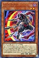 遊戯王カード シノビネクロ ウルトラレア Vジャンプ付属カード VJMP チューナー・効果モンスター 闇属性 アンデット族