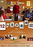 文部科学省 特別選定作品 12か月の未来図[DVD]