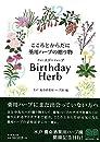 こころとからだに薬用ハーブの贈り物 Birthday Herb