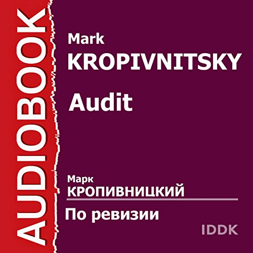 Audit [Russian Edition] audiobook cover art