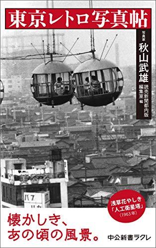 東京レトロ写真帖 (中公新書ラクレ)