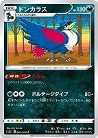 ポケモンカードゲーム S5I 043/070 ドンカラス 悪 (C コモン) 拡張パック 一撃マスター