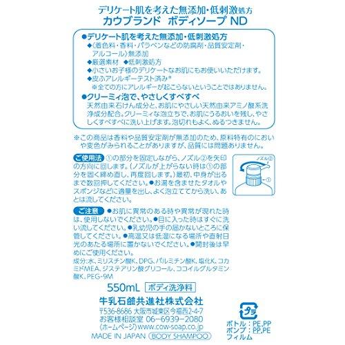 カウブランド無添加ボディソープ550ml