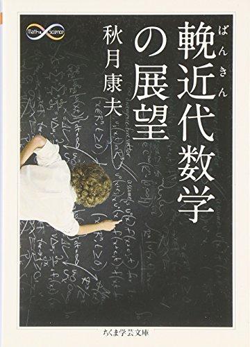 輓近代数学の展望 (ちくま学芸文庫)