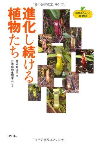 進化し続ける植物たち (植物まるかじり叢書 4)