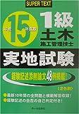 1級土木施工管理技士スーパーテキスト 実地試験〈平成15年度版〉 (Super text)
