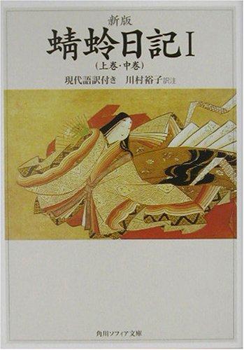 新版 蜻蛉日記I(上巻・中巻)現代語訳付き (角川ソフィア文庫)の詳細を見る