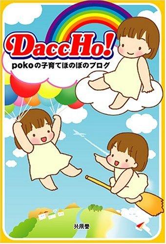 DaccHo!―pokoの子育てほのぼのブログの詳細を見る