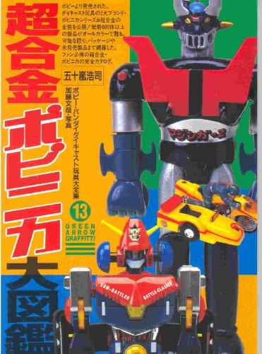 Gundam Figuren + Toys - Japan Buch- Green Arrow Graffitti 13