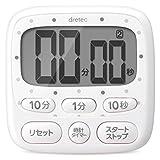dretec(ドリテック) 大画面タイマー デジタル 時計付き ホワイト T-566WT