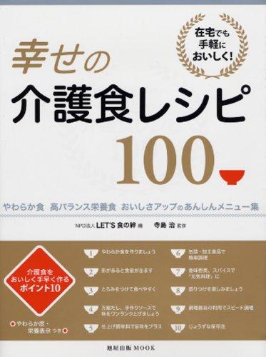 幸せの介護食レシピ100—在宅でも手軽においしく! (旭屋出版MOOK)