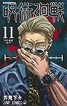 呪術廻戦 11 (ジャンプコミックス)
