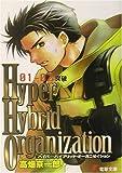 Hyper Hybrid Organization 01‐02—突破 (電撃文庫)
