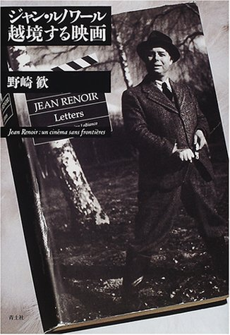 ジャン・ルノワール 越境する映画
