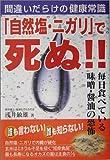 「自然塩・ニガリ」で死ぬ!!―間違いだらけの健康常識 毎日食べている味噌・醤油の恐怖。
