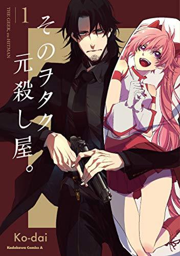 そのヲタク、元殺し屋。 (1) (角川コミックス・エース)の詳細を見る