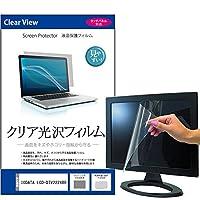 メディアカバーマーケット IODATA LCD-DTV222XBR [21.6インチワイド(1920x1080)]機種用 【クリア光沢液晶保護フィルム】