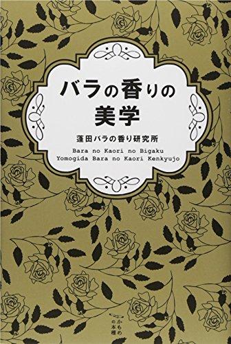 バラの香りの美学 (かもめの本棚)