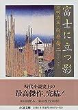 富士に立つ影〈10〉明治篇 (ちくま文庫)