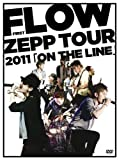 FLOW FIRST ZEPP TOUR 2011「ON THE LINE」[DVD]