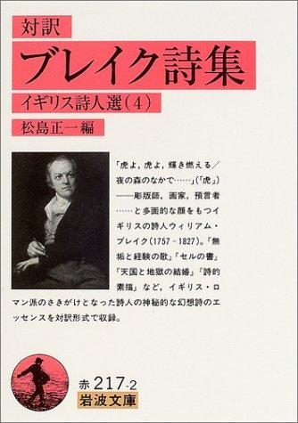 対訳 ブレイク詩集―イギリス詩人選〈4〉 (岩波文庫)