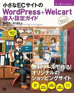 [南部正光, 森川徹志]の小さなECサイトのWordPress+Welcart導入・設定ガイド[Welcart公式ガイド]