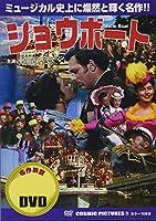 ショウボート [DVD]