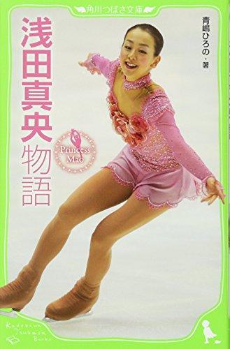 浅田真央物語 Princess Mao (角川つばさ文庫)