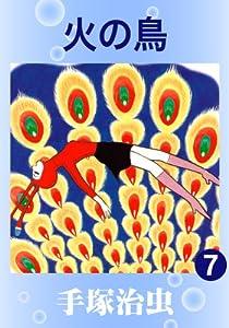 火の鳥 7巻 表紙画像