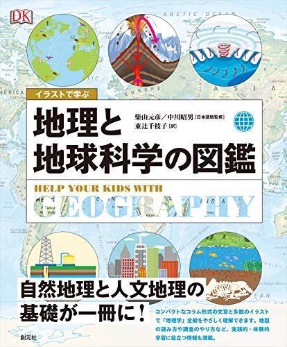イラストで学ぶ 地理と地球科学の図鑑