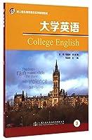 成人教育·网络教育系列规划教材:大学英语(第3册)