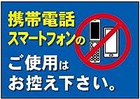 吸着ターポリン 携帯電話スマートフォンのご利用はお控え下さい No.22648 (受注生産)