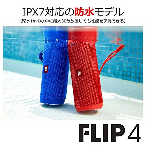JBL(ジェービーエル)『Flip4』