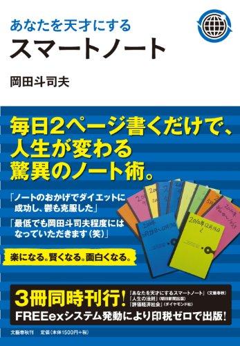 【読書】あなたを天才にするスマートノート