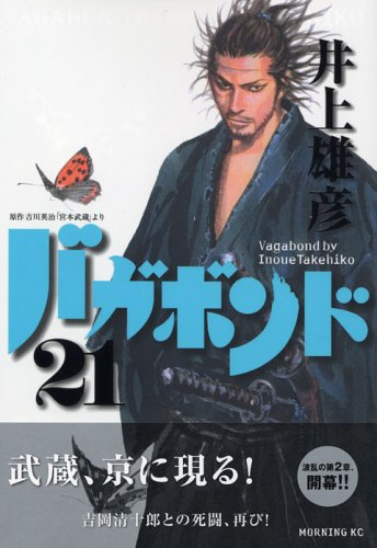 Vagabond Vol. 21 (In Japanese)