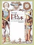 世界の民話館巨人の本
