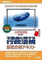 51XSLhMBwxL. SL200  - 不動産鑑定士試験